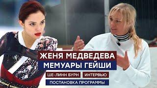 Евгения Медведева и Мемуары гейши: как создавалась программа с Ше-Линн Бурн