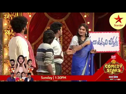 Kantiki kanipinchani #Avinash kodukuki #Raju caretaker ???? #ComedyStars Sunday at 1:30 PM on #StarMaa
