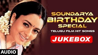 Soundarya Telugu Film Hit Songs | Birthday Special | Soundarya Songs