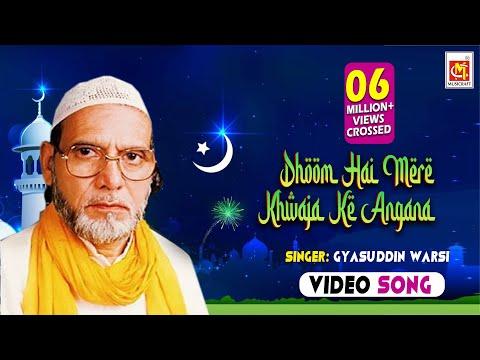 Dhoom Hai Mere Khwaja Ke Angana || Gyasuddin Warsi  ||  Video  || Musicraft
