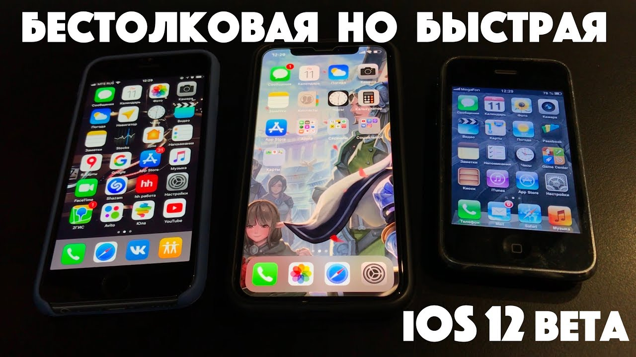 iphone 6 ios ios 12 на iphone 6 11350