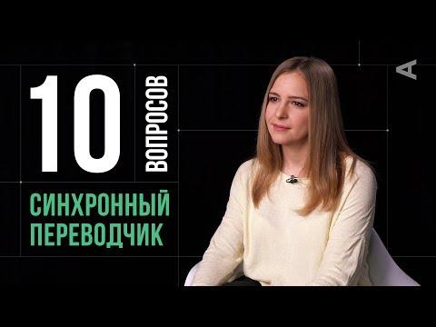 10 глупых вопросов СИНХРОННОМУ ПЕРЕВОДЧИКУ