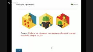 Продвижение сайта с помощью поведенческих факторов(Обзор поведенческих факторов на основе закрытого отчета Яндекс.Метрики. Организация качественного продви..., 2015-09-18T03:39:09.000Z)