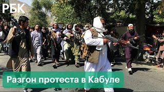 Талибы стреляют по участникам протестов в Кабуле. Многие ранены или задержаны