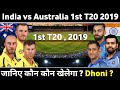 India vs Australia 1st T20 2019 Playing 11 | India Playing Xi | Ind vs Aus