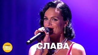 Слава - Я тебя не люблю (Full HD, Live 2017)