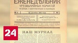 Опублиован первый номер еженедельника ВЧК - Россия 24