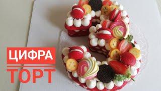Красный бархат Цифра торт Тренд года Қазақша рецепт