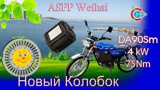 """""""Колобок"""" - Новый мотор DA90S номинальной мощностью 4 кВт"""