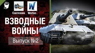 ВЗВОДные войны №2 - от Сантехник и Wortus [World of Tanks]