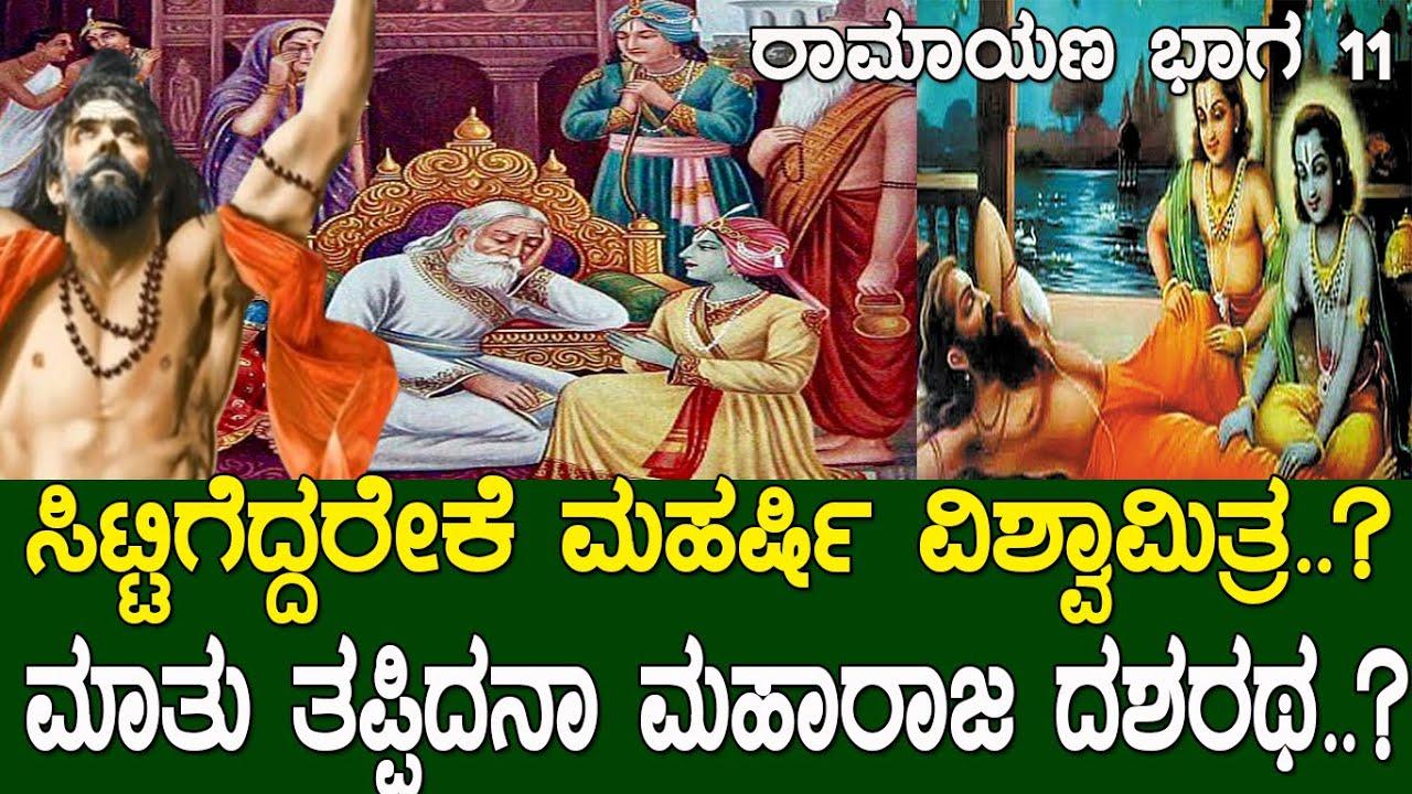 Download ರಾಮನಿಗಾಗಿ ಬಂದ ವಿಶ್ವಾಮಿತ್ರರು ಸಿಟ್ಟಿಗೆದ್ದಿದ್ದೇಕೆ..? ಮಾತು ತಪ್ಪಿದನಾ ಮಹಾರಾಜ ದಶರಥ..? Ramayana Part 11