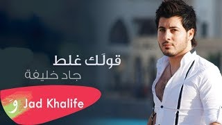 جاد خليفة - قولك غلط (النسخة الأصلية) | 2014