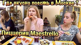 Где поесть в Москве | Итальянская Пиццерия Maestrello