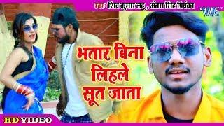 #Shiv Kumar Laddu, Antra Singh Priyanka II भतार बिना लिहले सूत जाता II 2020 Bhojpuri Superhit Song
