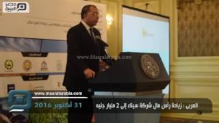 مصر العربية | العربى : زيادة رأس مال شركة سيناء إلى 2 مليار جنيه