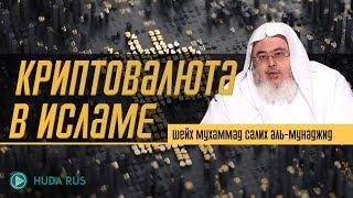 Что говорит Ислам о криптовалюте (Bitcoin) ?