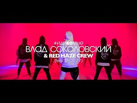 Скачать клип Влад Соколовский - Иди ко мне смотреть онлайн