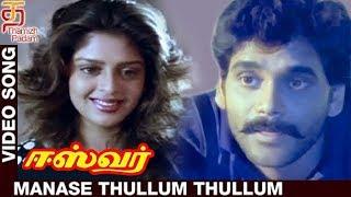 Eswar Tamil Movie Songs HD   Manase Thullum Thullum Video Song   Nagarjuna   Nagma   Thamizh Padam