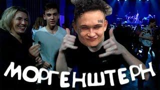 МАМА на КОНЦЕРТЕ МОРГЕНШТЕРНА  / МОРГЕНШТЕРН КИЕВ 2019