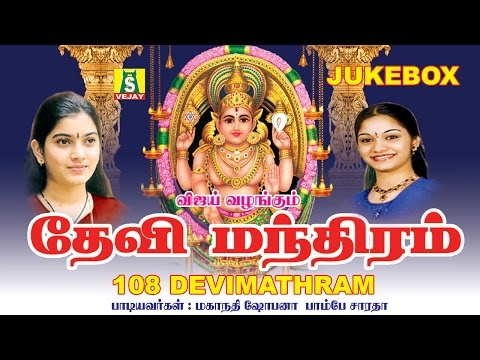 DEVI MANTHRAM JUKEBOX Chottanikarai Bagavathi Amman Songs