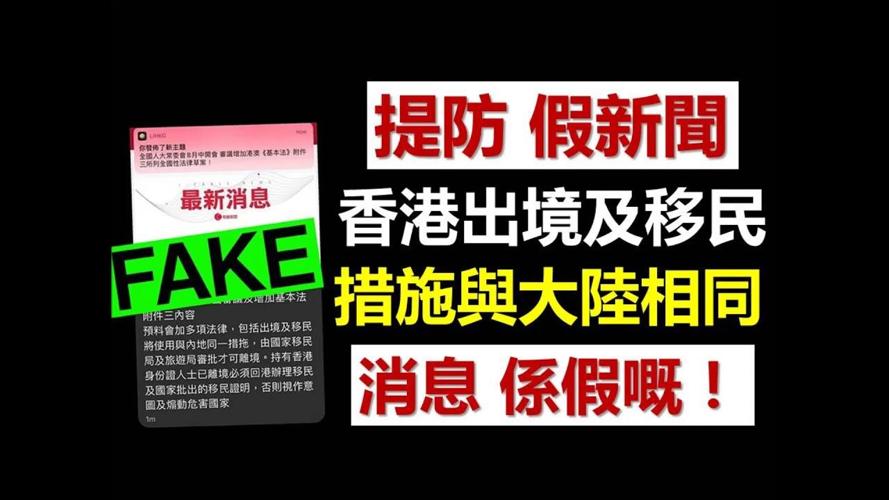 【假新聞】網上瘋傳新聞截圖,聲稱香港人日後出境及移民,措施將與大陸相同;事後,證實係假新聞。「和理哥」分析,乜嘢人製造呢單「假新聞」,背後有何動機及乜嘢人會得益 ...