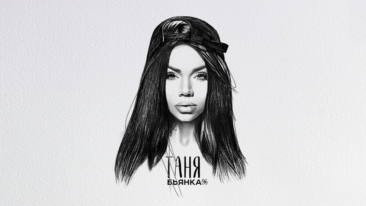 Бьянка - Таня (Премьера песни, 2020)