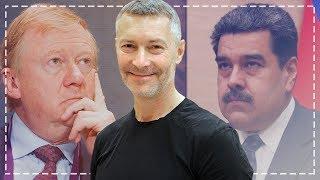 Визит Мадуро. Роскомнадзор против Навального. Бизнес в России | Ройзман