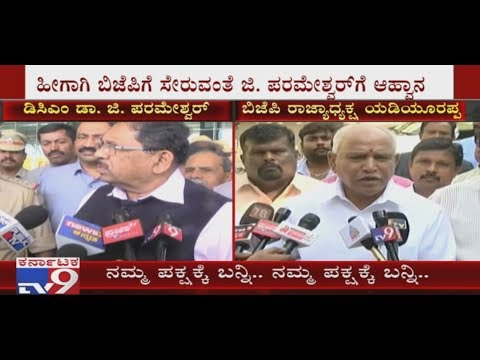 'If Parameshwara Joins BJP, we will Give Him Good Position' BS Yeddyurappa