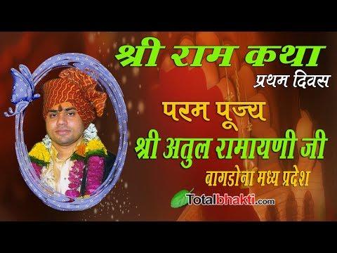 Shri Atul Ji Ramayani | Shri Ram Katha | Day 1 | Bagdona (M.P.)