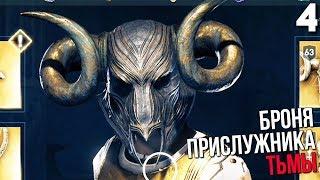 НОВАЯ БРОНЯ для Ассасина Прислужника Аида ► Assassins Odyssey DLC Судьба Атлантиды Эпизод 2 #4