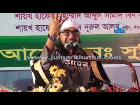 Bangla Waz- Kabira Gunah by Shah Waliullah