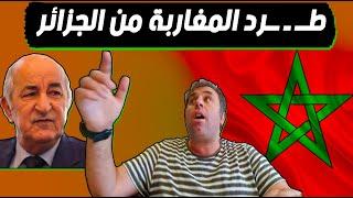 الجزائريون في المغرب يعيشون بسلام و بكل احترام  يقول الصحفي الجزائري