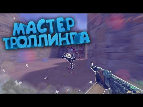 CS 1.6: Мастер Троллинга ✭ Лучшие моменты и приколы Counter-Strike 1.6