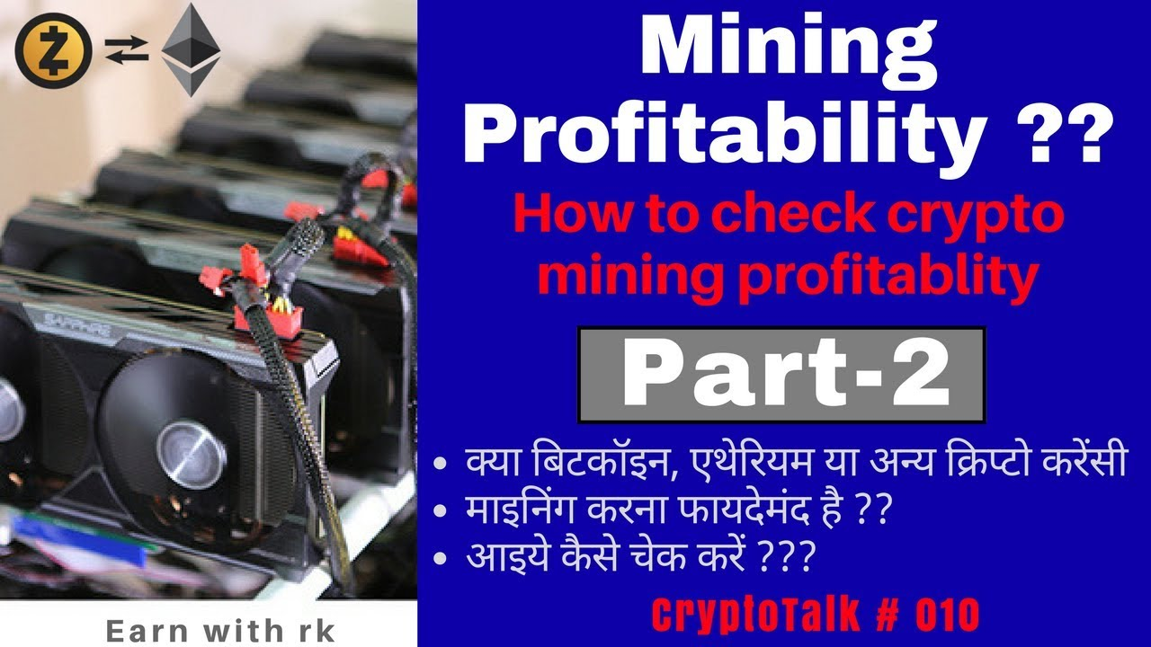 check for cryptocurrency mining