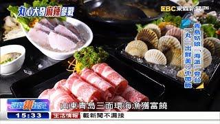 青島姑娘「丸」心大發 海派登台麻辣「餐」戰 《海峽拚經濟》