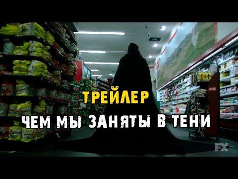 Сериал Чем мы заняты в тени - трейлер, 1 сезон (2019)