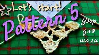 Подробная инструкция начала вязания шали по схеме №5. Beginning knitting shawls by the scheme №5.