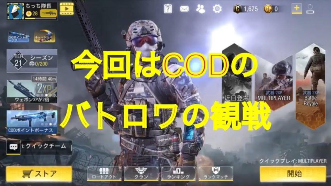 許可 Cod モバイル 観戦