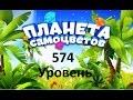 Планета самоцветов 574 уровень - Gemmy lands 574 level