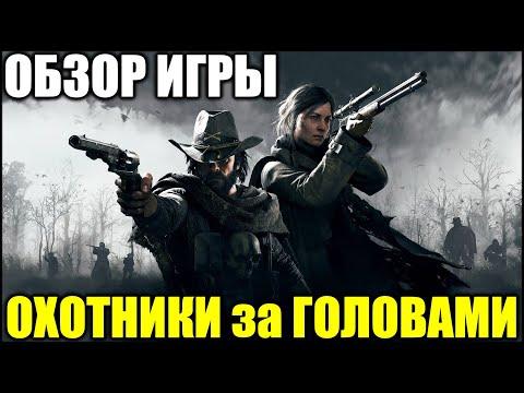 Охотники за Головами  Обзор Игры (Hunt Showdown) 2020