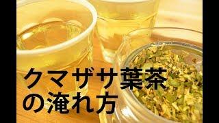 クマザサ葉茶の淹れ方