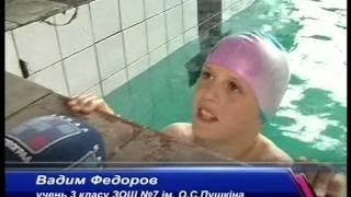 Урок плавання