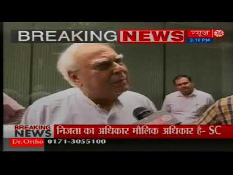 Congress Leader Kapil Sibbal speaks on Right to Privacy