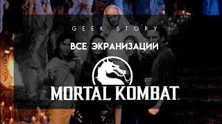 Все экранизации Mortal Kombat (1995-2011)