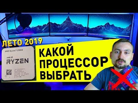 ЛУЧШИЕ ПРОЦЕССОРЫ 2019