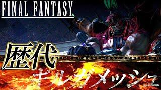 【FF30周年】 ファイナルファンタジーシリーズ 歴代ギルガメッシュまとめ / Final Fantasy Series Gilgamesh Exhibition