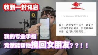 收到一封讯息!我的手指,竟然能帮他挽回女朋友??!!【Daily Vlog02】