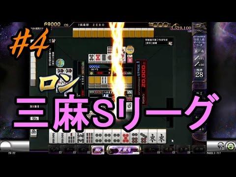【麻雀格闘倶楽部】三麻サバイバルSリーグ #4