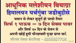 SEX Power -Sexual Dysfunction -Any Sexual Problems - संपर्क करे 9328248044