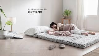 [쉐우드가구] 누베 바디웨이브존 3단 접이식 토퍼 매트…